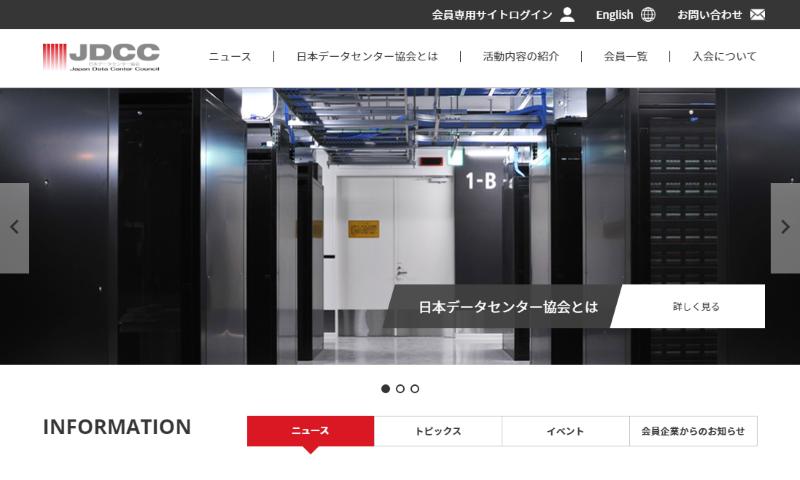 日本データセンター協会(JDCC)は、データセンター事業者と主要な関連事業者が参加する組織を形成し、水平的垂直的に協力して国際競争力を備えたものへと進化させることに取り組んでいて、IT立国の基盤を支えるデータセンターのあるべき姿を追求することを目的としている。