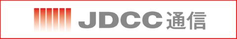 """日本データセンター協会 Japan Data Center Council(JDCC)<br /><a href=""""http://www.jdcc.or.jp/"""" class=""""n"""" target=""""_blank"""">http://www.jdcc.or.jp/</a>"""