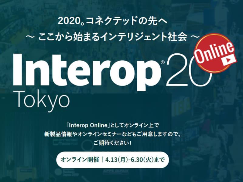Interop Tokyo 2020の公式サイトより