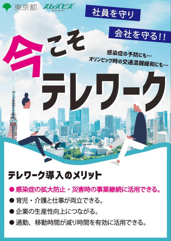 東京都の助成制度についてのチラシ