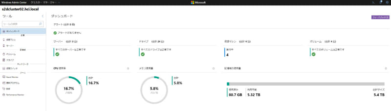 Windows Admin Centerの画面イメージ