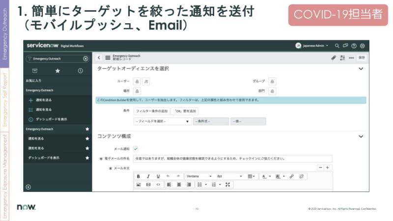 メールやNow Mobile Appを活用したプッシュ通知などを簡単に送付できる