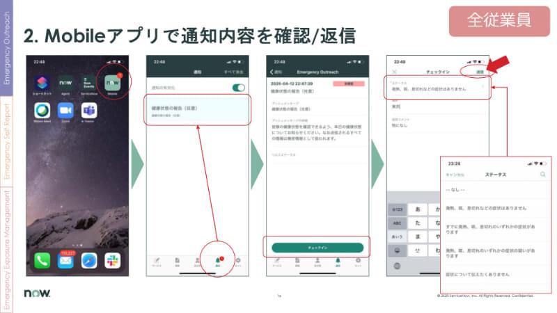 Now Mobile Appから、従業員の安否を返信してもらうこともできる