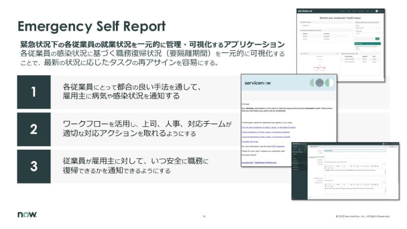 緊急状況下における従業員の就業状況を一元的に管理・可視化するEmergency Self Report