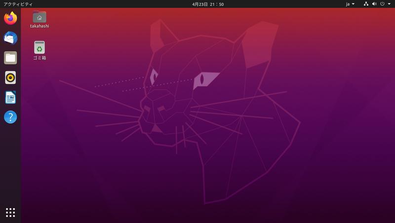 Ubuntu 20.04のデスクトップ(ベータ版で撮影)