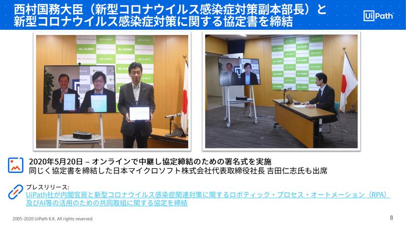 日本政府と新型コロナウイルス感染症対策に関する協定書を締結