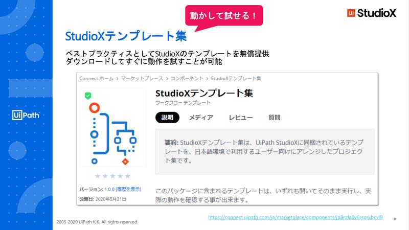 StudioXのテンプレート集を無償提供