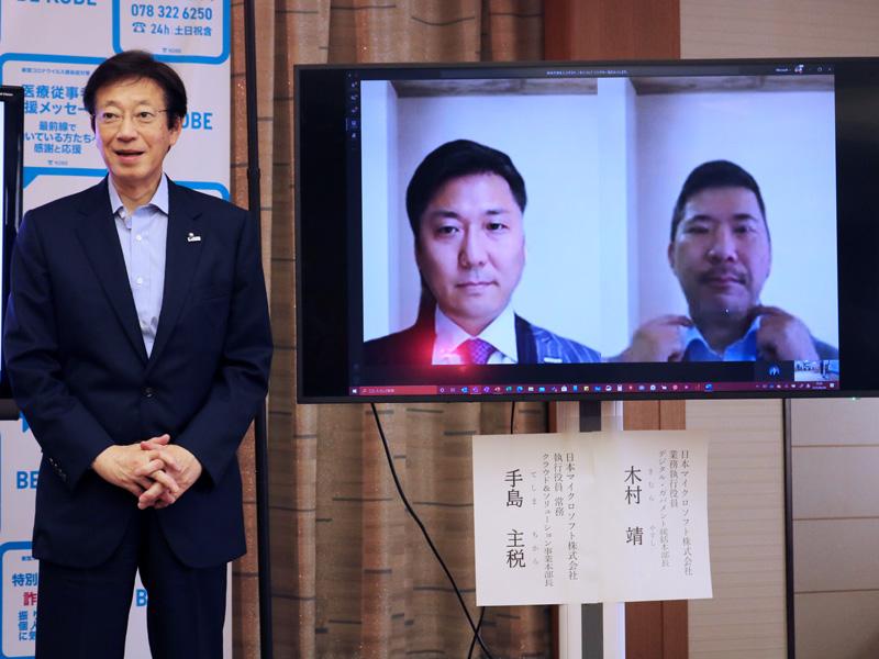 神戸市の久元喜造市長(左)と、オンラインで参加した日本マイクロソフト 執行役員常務 手島主税氏(中)、日本マイクロソフト 業務執行役員 デジタル・ガバメント 統括本部長 木村靖氏(右)