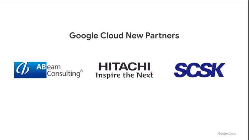 Google Cloudパートナーに、アビームコンサルティング株式会社、株式会社日立製作所、SCSK株式会社の3社が新しく参加