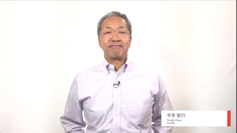 Google Cloud日本代表 平手智行氏