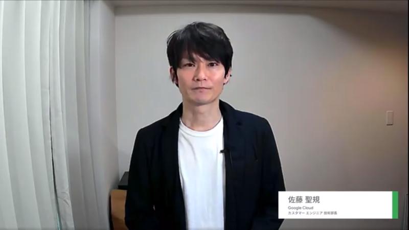 Google Cloud 佐藤聖規氏(カスタマー エンジニア 技術部長)