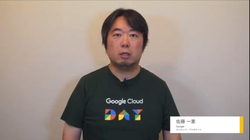Google 佐藤一憲氏(デベロッパー アドボケイト)