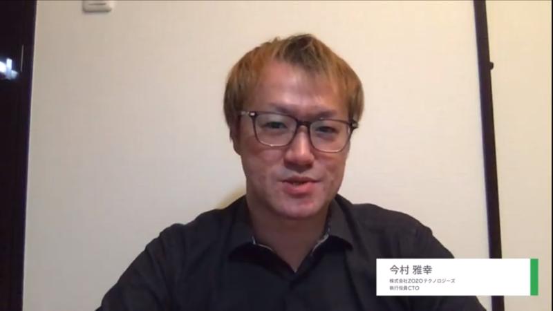 株式会社ZOZOテクノロジーズ 今村雅幸氏(執行役員CTO)