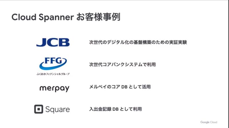 金融系でのCloud Spanner採用事例