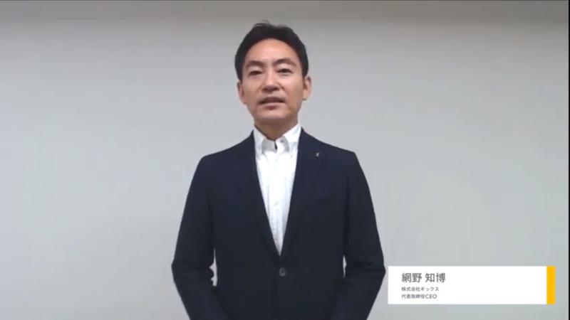株式会社ギックス 網野知博氏(代表取締役CEO)