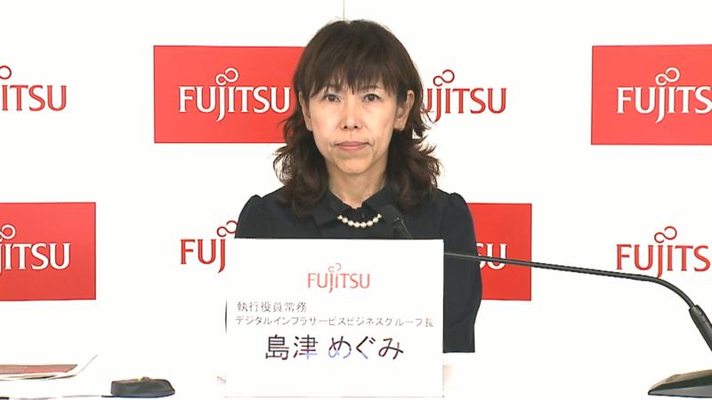 富士通株式会社 執行役員常務 デジタルインフラサービスビジネスグループ長の島津めぐみ氏