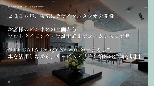 日本では東京・六本木にデザインスタジオ「AQUAIR」を2018年に開設、顧客のデジタルビジネスをデザインから支援する