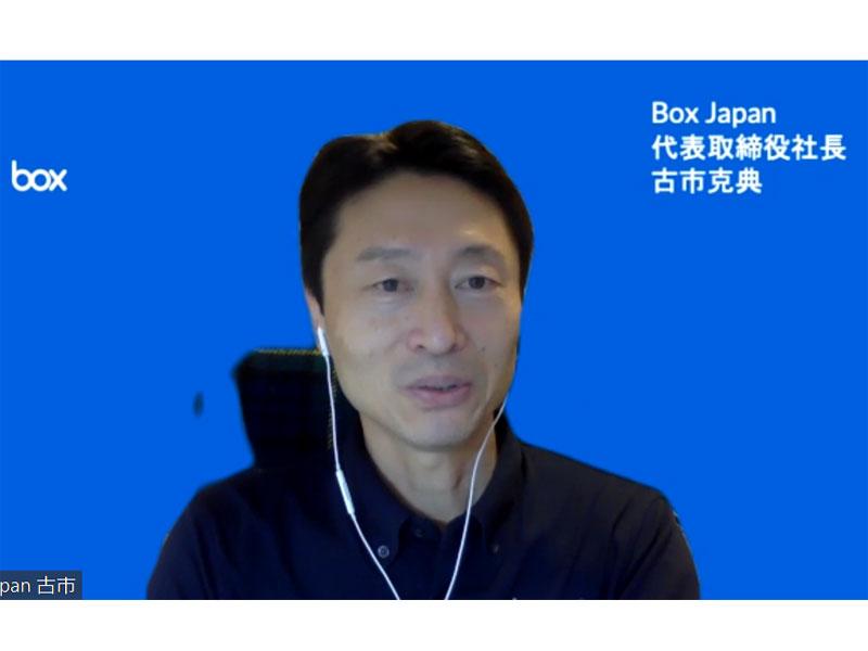 Box Japan 代表取締役社長の古市克典氏