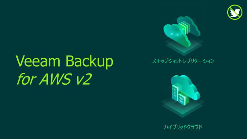Veeam Backup for AWS v2