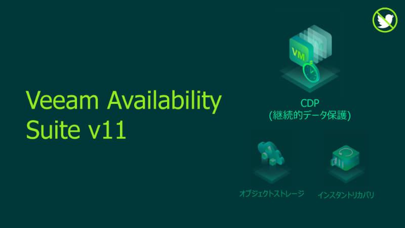 Veeam Availability Suite v11の新機能