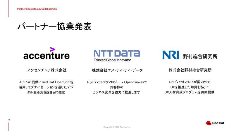 アクセンチュア、NTTデータ、NRIとのパートナーシップ