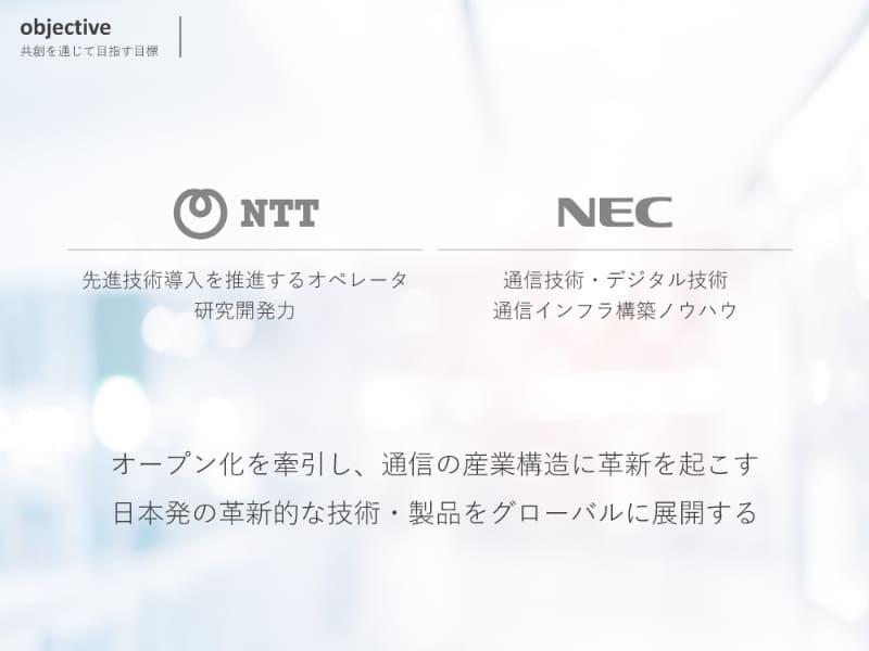 NTTとNEC、それぞれの強み