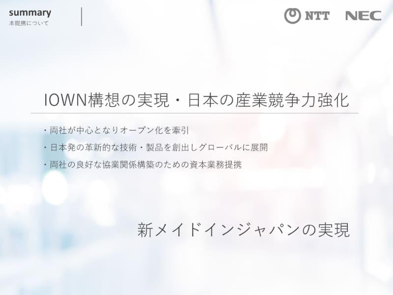 新メイドインジャパンの実現を目指す