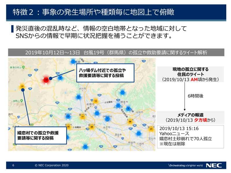 特徴2:事象の発生場所や種類ごとに地図上で俯瞰