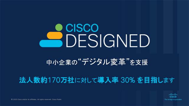 Cisco Designedでは従業員25名から250名の中小企業をメインターゲットに、170万社に対して約30%の導入率を狙う