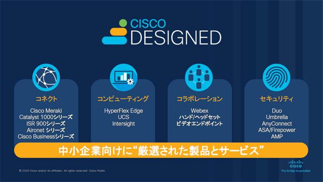 Cisco Designedに含まれる製品群。MerakiやWebExなどマネージドクラウドを意識した製品はもちろん、HyperFlex EdgeやUCSなどクラウドへの移行がしやすいハードウェアやセキュリティ製品群が含まれている点が特徴