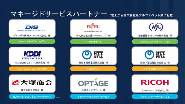 Cisco Designedに協賛し、新たに国内マネージドサービスパートナーとしてエントリする9社