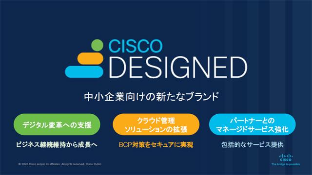 シスコがグローバルで新たに展開する中小企業向けのブランド「Cisco Designed」はニューノーマルにおける中小企業のデジタル化を支援する