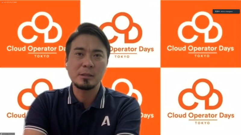 Cloud Operator Days Tokyo 2020実行委員長の長谷川章博氏(AXLBIT株式会社)