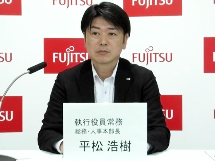 富士通 執行役員常務 総務・人事本部長の平松浩樹氏