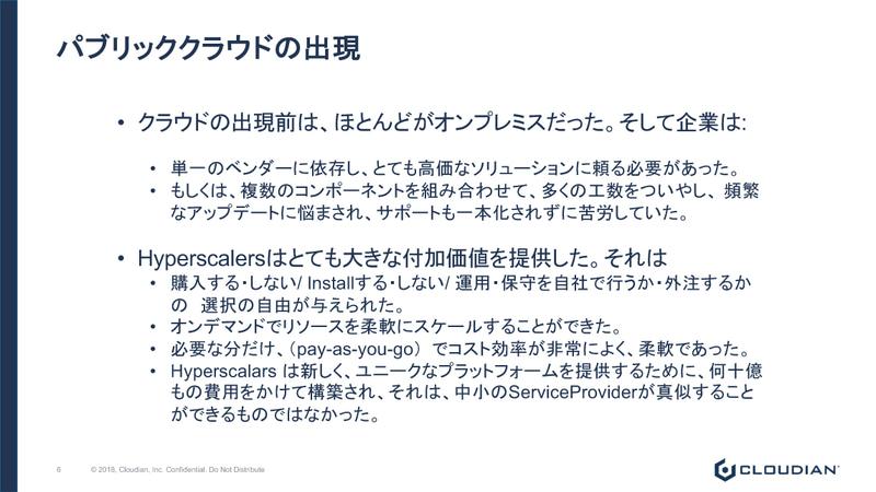 1つ目の革命はHyperscaler(AWS、Azure、GCP)の登場