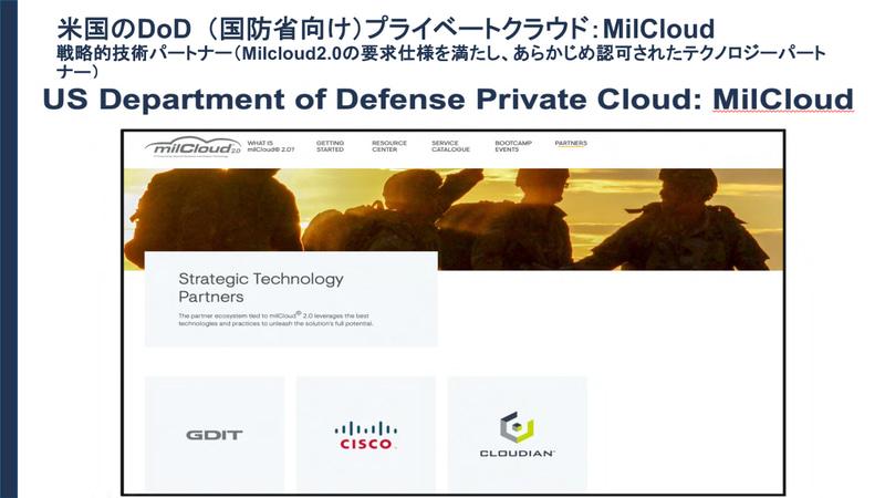 米国防総省はプライベートクラウド「milCloud」に移行