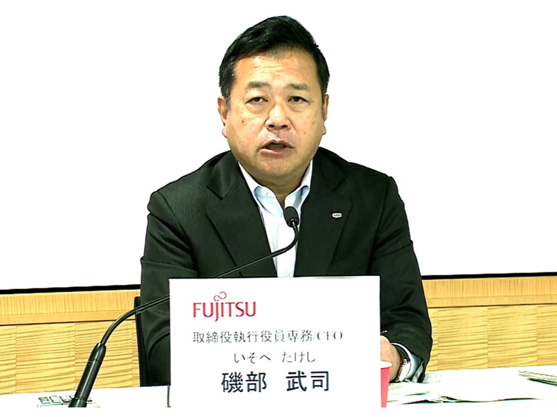 富士通 取締役執行役員専務/CFOの磯部武司氏