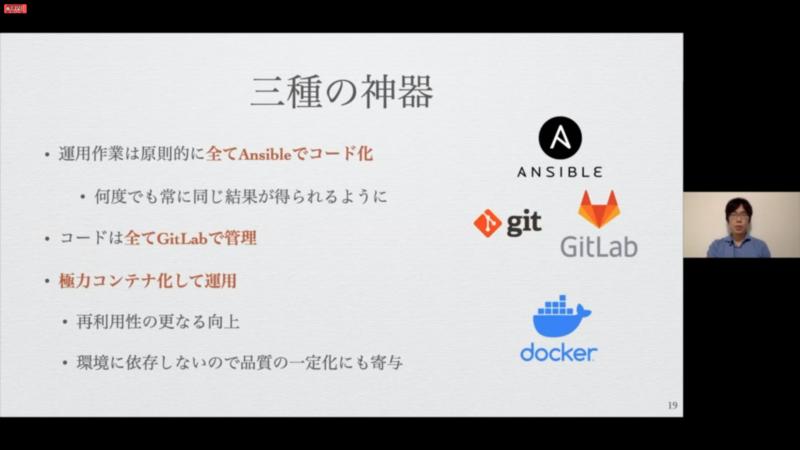 """Git、Ansible、Dockerの""""三種の神器""""も積極活用"""