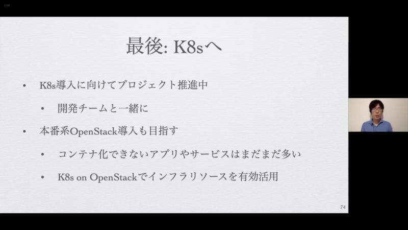 Kubernetes導入や本番系OpenStack導入へ