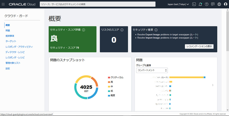 Oracle Cloud Guardの画面イメージ