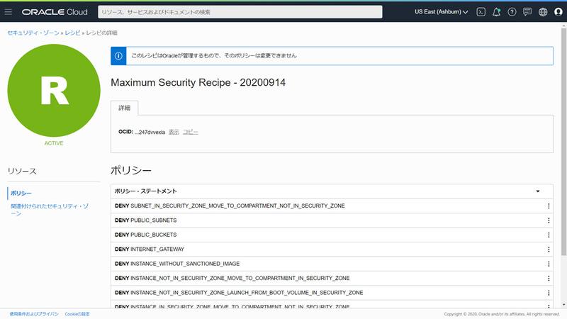 Oracle Maximum Security Zones