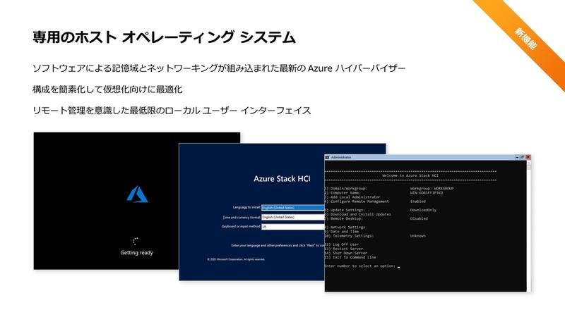 新世代Azure Stack HCI
