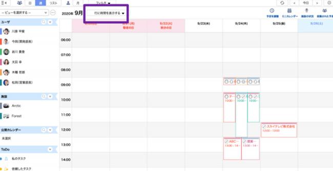 メンバーの空き時間を確認しやすい縦画面表示(行に時間軸が表示される)