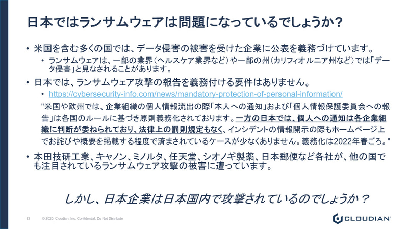 日本国内はまだ、ランサムウェアの被害を報告する法的義務がないため、実際の被害の実態を正確に知ることはむずかしい。