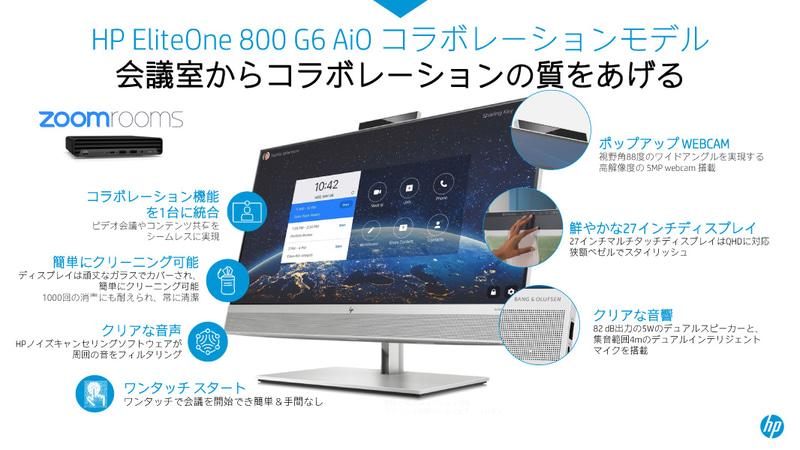 HP EliteOne 800 G6 AiO