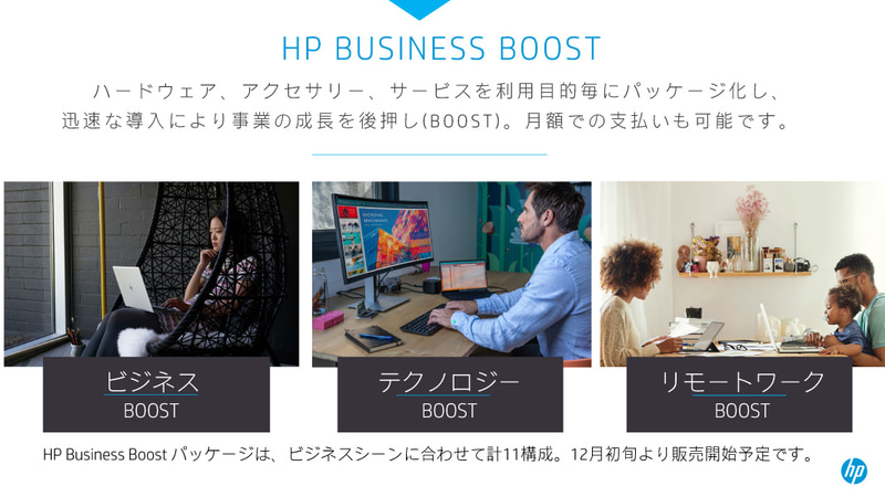 HP BUSINESS BOOST