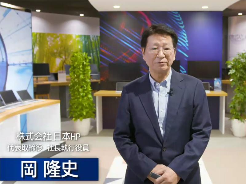 日本HP 代表取締役 社長執行役員の岡隆史氏