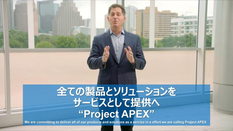 マイケル・デル氏自身が、Project APEXについて発表した