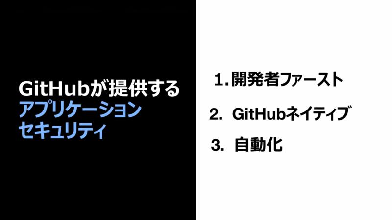 GitHubが提供するアプリケーションセキュリティのアプローチ