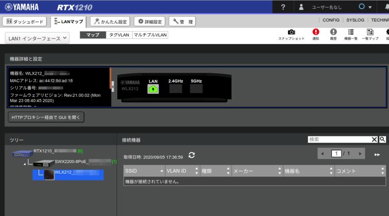 LANマップからWLX212のGUIを開く